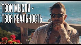 ТВОИ МЫСЛИ - ТВОЯ РЕАЛЬНОСТЬ, Артем Долгин Мотивация (эфир)