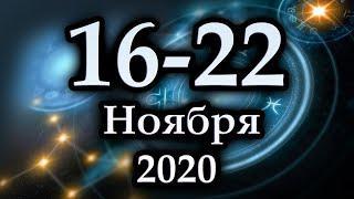 Гороскоп на неделю 16 Ноября - 22 Ноября 2020 года