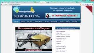 Евгений Вергус - Отзыв о партнерке Виталия Тимофеева
