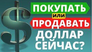 Прогноз доллара. Купить доллар или продать доллар? Курс доллара евро обвал рубля девальвация санкции