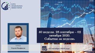 OZON IPO и рост акций АФК Система. 40 неделя. 28.09-02.10.2020
