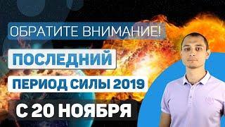 Последний, перед ЗАТМЕНИЕМ, период силы в 2019 году. Гороскоп с 20.11