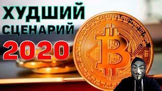 BITCOIN (BTC) ПРОГНОЗ ЦЕНЫ МАРТ-АПРЕЛЬ 2020 - ХУДШИЙ СЦЕНАРИЙ ДЛЯ ГЛАВНОЙ КРИПТОВАЛЮТЫ!