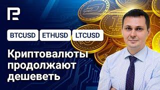 Криптовалюты продолжают дешеветь. Прогноз Bitcoin, ETH, LTC, XRP, BCH, EOS на 8 - 14.09 2020