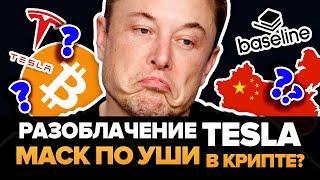 Экстренное Сообщение: Криптовалюты со связями с Теслой! Илон Маск по уши в крипте?