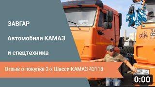 г. Лениногорск. 16 июля 2020 г. Отзыв о покупке 2-х Шасси КАМАЗ 43118