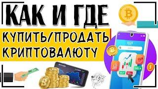 Как купить криптовалюту за рубли и где купить криптовалюту новичку: 9 способов покупки криптовалюты