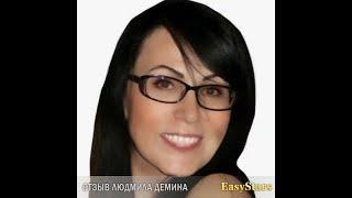Отзыв о компании и продуктах EasyStars Людмилы Деминой