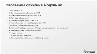 """Видео обзор первого модуля курса """"Специалист РСЯ"""" Дмитрия Ивашинникова."""
