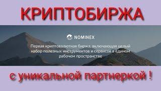 #криптовалюта #nominex #криптобиржа БИРЖА, КОТОРАЯ СМОГЛА УДИВИТЬ! NOMINEX | уникальная партнерка!