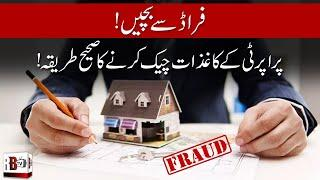 PROPERTY FRAUD | REAL ESTATE SCAM IN PAKISTAN |DOCUMENTS TO CHECK WHILE BUYING PROPERTY | MDA | SBCA