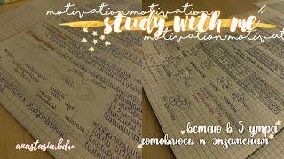 study with me|учись со мной|мотивация на учёбу|встаю в 5 утра|будни отличницы|продуктивность|study