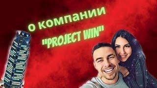 Project Win лучшая презентация на русском языке
