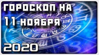 ГОРОСКОП НА 11 НОЯБРЯ 2020 ГОДА / Отличный гороскоп на каждый день / #гороскоп