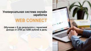 Web Connect Онлайн заработок в интернете Универсальная система онлайн заработка Павел Островский