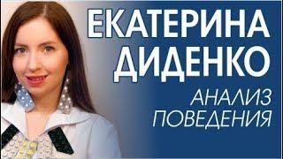 Екатерина Диденко на@Первый канал . Анализ невербального поведения