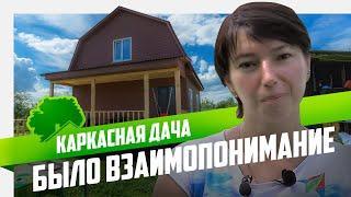 """Дачный дом с террасой. Каркасная технология. Отзыв о работе СК """"Сезон"""", Тула."""