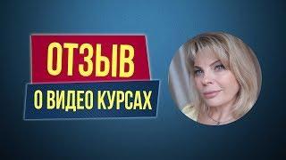 Отзывы о видео курсах Филиппа Литвиненко. Елена
