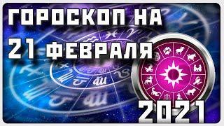 ГОРОСКОП НА 21 ФЕВРАЛЯ 2021 ГОДА / Отличный гороскоп на каждый день / #гороскоп