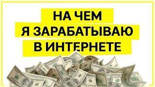 MONEY-CAPITAL на чем я зарабатываю в интернете.
