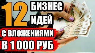 Топ-12 Бизнес Идеи за 1000 рублей! Бизнес Идеи с Вложениями до 1 тысячи рублей! Бизнес Идеи!