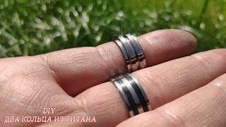 Два кольца из титана - DIY