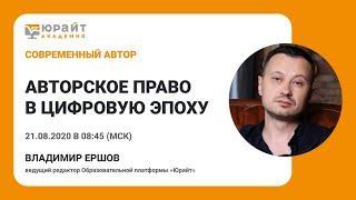 Авторское право в цифровую эпоху. Владимир Ершов