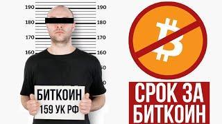ТЕПЕРЬ ОФИЦИАЛЬНО! ТОТАЛЬНЫЙ ЗАПРЕТ И РЕГУЛЯЦИЯ КРИПТОВАЛЮТ В РФ!