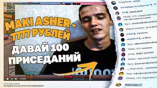 ЗАСТАВИЛ СТРИМЕРА ПРИСЕДАТЬ 100 РАЗ В ПРЯМОМ ЭФИРЕ