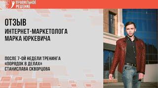 """Отзыв маркетолога Марка Юркевича после курса """"Порядок в делах"""""""