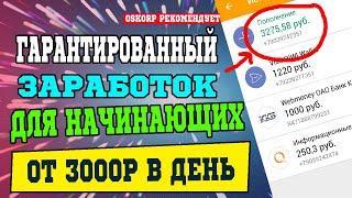 Предлагаю гарантированный заработок для начинающих от 3000 рублей в день
