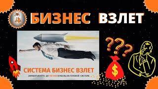 Система Бизнес Взлет - Вячеслав Балунов   Слив   Обзор курса