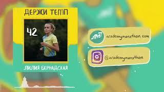 Лилия Бернадская: татарские корни, склад стартовых футболок, веганские печеньки, 42 в 42