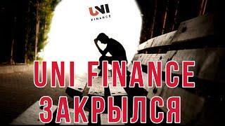 UNI FINANCE ОБОКРАЛИ НАРОД ЛОХОТРОН. uni-finance юни финанс развод