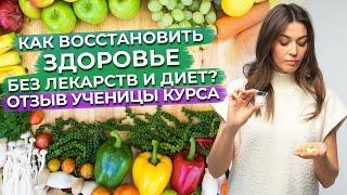 Как восстановить здоровье без лекарств и диет? / Отзыв ученицы о программе здорового питания