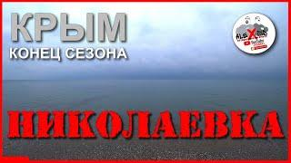 Крым после сезона. Николаевка / Crimea after the season / Nikolaevka