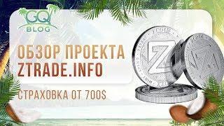 Обзор перспективного проекта ZTrade.Info - (СКАМ)
