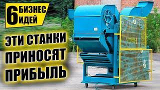 ТОП-6 НЕДОРОГИХ СТАНКОВ ДЛЯ МИНИ ПРОИЗВОДСТВА! Оборудование для бизнеса 2021! Бизнес идеи