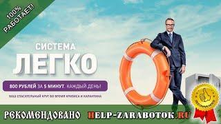 Система Легко заработок на чат ботах 800 рублей за 5 минут - реальные отзывы и факты
