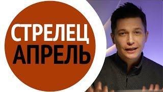 Стрелец апрель 2021 гороскоп   Постоим за себя  Душевный гороскоп Павел Чудинов