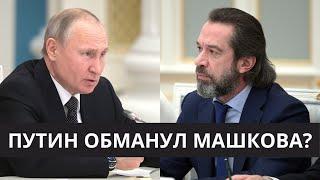 Путин обманул Машкова? И всех нас? Почему не железобетонно? И как Милонов подружился с геями?