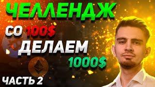 ДЕЛАЕМ СО 100$ - 1000$ - КРИПТОВАЛЮТА! - ЧАСТЬ 2! | Фьючерсы BYBIT, BINANCE