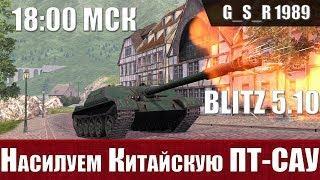 WoT Blitz - Фарм на основе. Мучаем WZ-120-1 FT и копим на AMX 50 100- World of Tanks Blitz (WoTB)