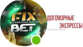 Договорные матчи FIXBET отзыв о ставках, Павел Авдаев обзор на его телеграм канал