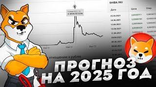 ПРОГНОЗ SHIBA INU (СИБА-ИНУ) НА 2025 ГОД? БИТКОИН МОЖЕТ УПАСТЬ ИЗ-ЗА GRAYSCALE / КРИПТОВАЛЮТА