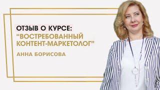 """Борисова Анна отзыв о курсе """"Востребованный контент-маркетолог"""" Ольги Жгенти"""