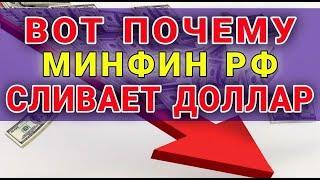 Почему Минфин РФ избавляется от доллара | Прогноз доллара. Курс доллара на сегодня. Дедолларизация