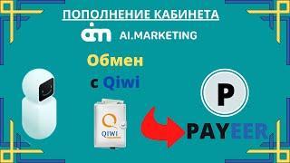 Как Легко Пополнить Кабинет Al marketing, Обмен с Qiwi на Payeer
