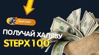 СДЕЛАЙ КЛАН И ПОЛУЧАЙ ДЕНЬГИ НА STEPX100 / НЕ НВУТИ И PLAY2X