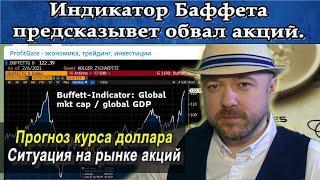 Кризис будет. Индикатор Баффета предсказывает обвал акций. Прогноз курса доллара рубля РТС Нефть